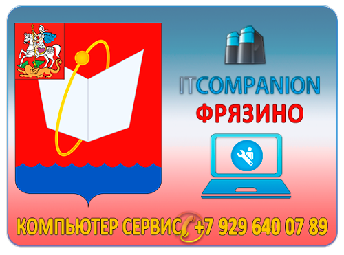 Компьютерные услуги в городе Фрязино