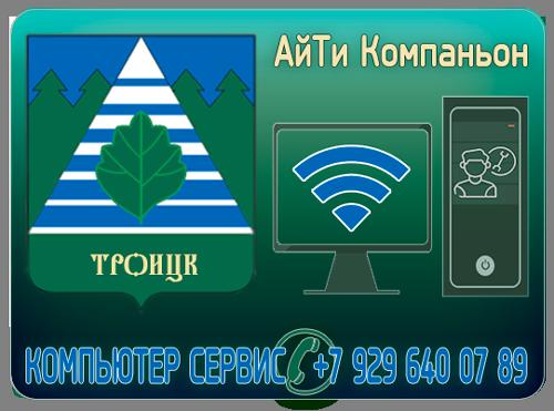 Компьютер Сервис Троицк