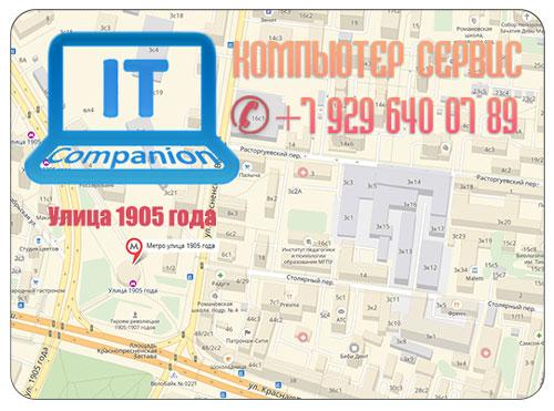 Компьютерный мастер в районе метро улица 1905 г.