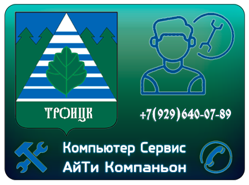 Компьютерный мастер в ТАО