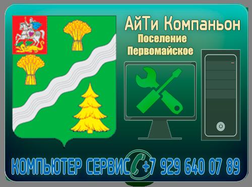 Ремонт компьютеров Первомайское