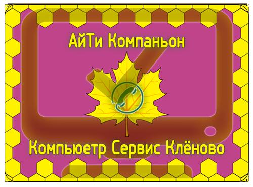 Компьютерный Сервис Клёновское