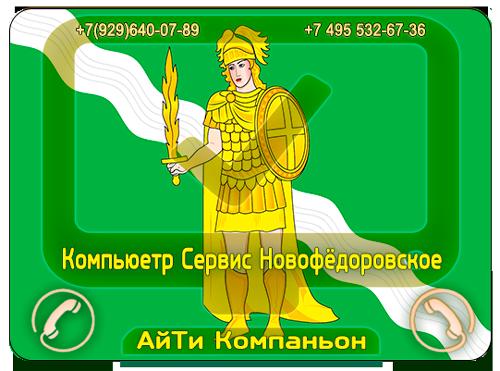 Компьютерный мастер Новофёдоровское