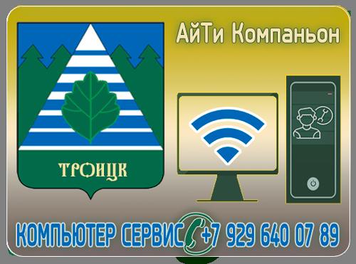Ремонт компьютеров в Троицке