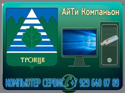 Установка Windows Троицк