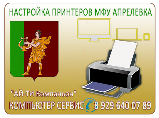 Настройка МФУ в Апрелевке
