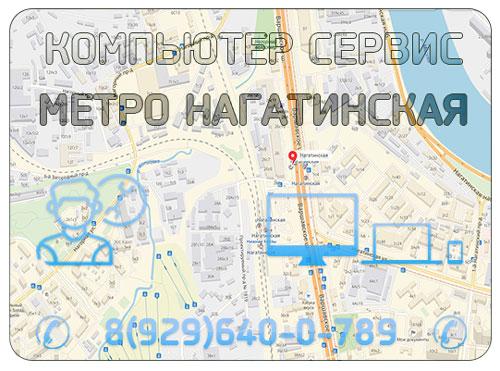 Компьютерная помощь на дому метро Нагатинская