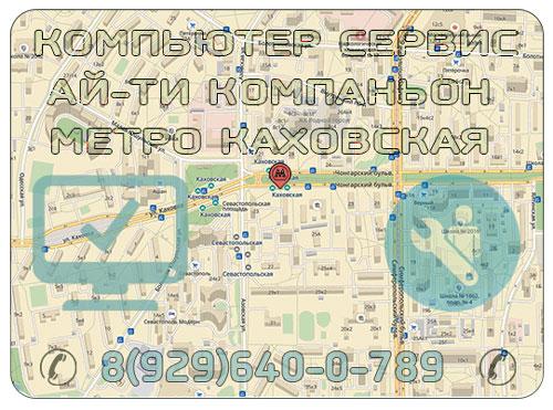 Компьютерный Сервис метро Каховская, Компьютерная помощь Каховская