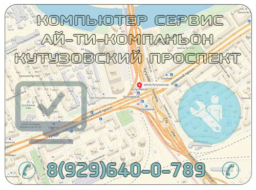 Компьютерная помощь Кутузовский