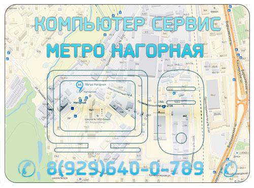 Срочная компьютерная помощь в Нагорном районе