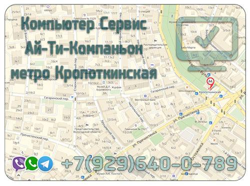 Компьютерный мастер Кропоткинская