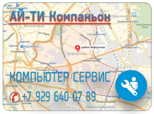 Компьютерная помощь Лефортово