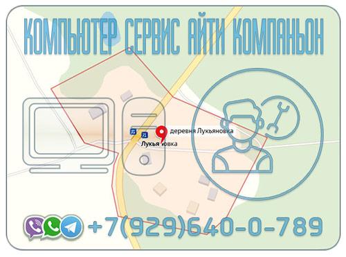 Компьютерная помощь Лукьяновка