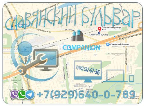 Компьютерная помощь Славянский бульвар