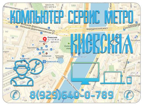 Компьютерная помощь Киевская
