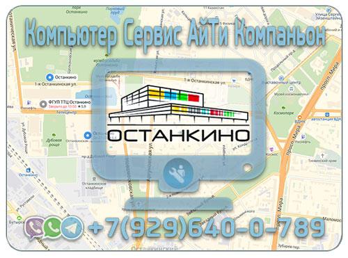 Компьютерная помощь Останкино