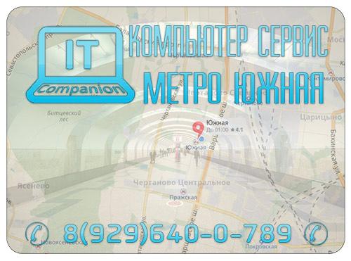 Срочная компьютерная помощь метро Южная