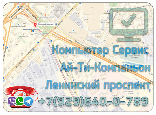 Компьютерная помощь Ленинский проспект