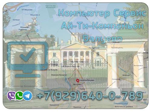 Компьютерная помощь Валуево