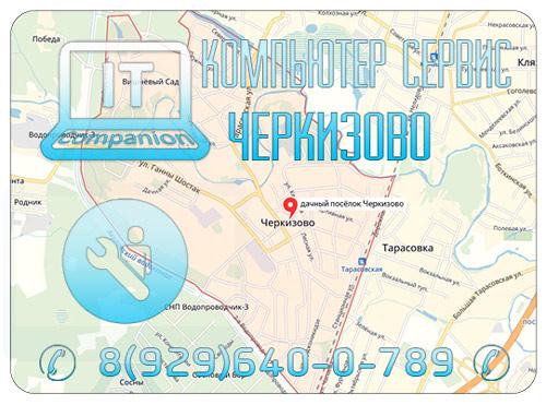 Компьютерная помощь Черкизово