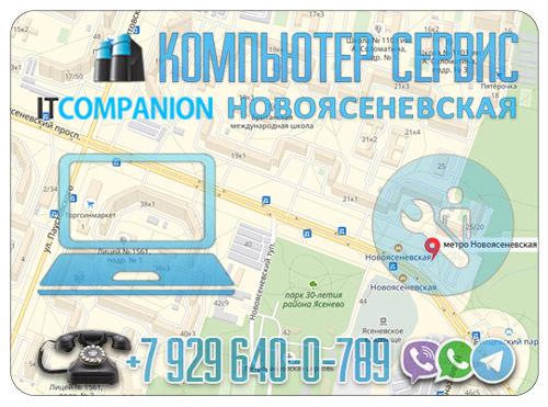 Срочная компьютерная помощь метро Новоясеневская