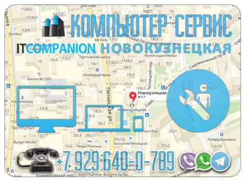 Срочная компьютерная помощь метро Новокузнецкая