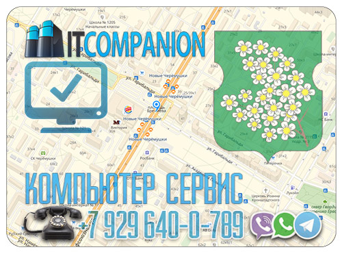 Компьютерная помощь Черемушки