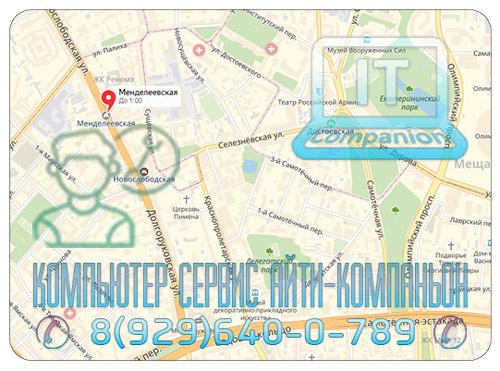 компьютерная помощь метро Менделеевская
