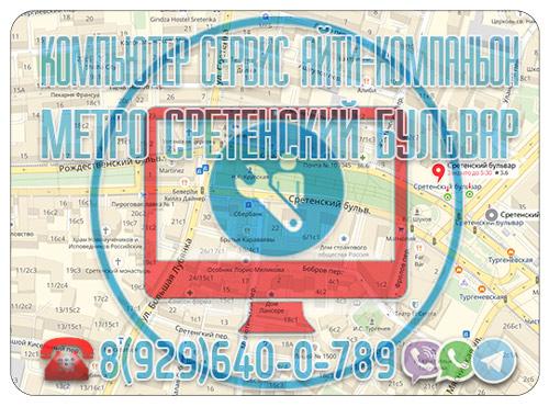 Компьютерная помощь Сретенский бульвар