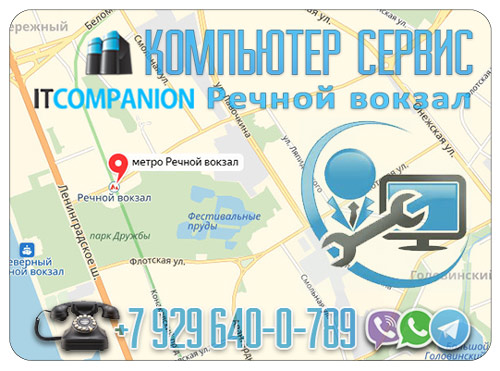 Срочная компьютерная помощь метро Речной вокзал