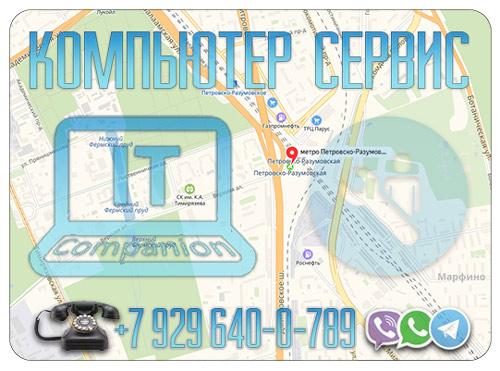 Компьютерная помощь метро Петровско-Разумовская