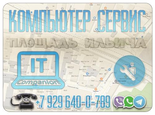 Компьютерная помощь Площадь Ильича