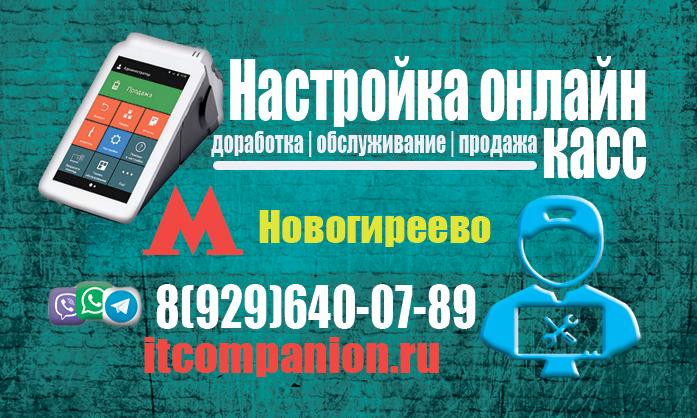 Замена ФН Новогиреево
