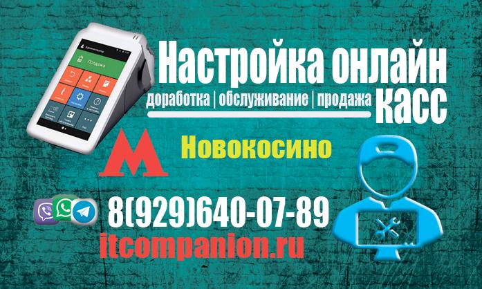 Замена ФН Новокосино