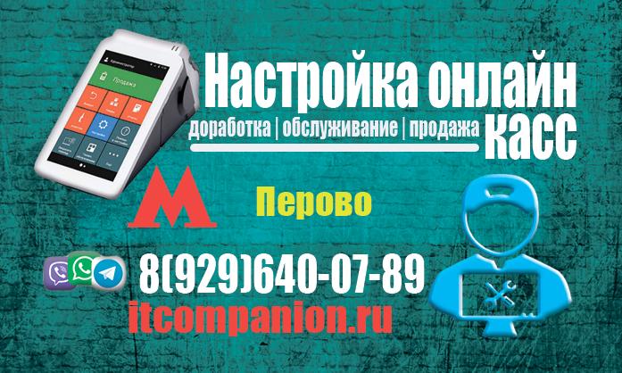 Замена ККТ Перово