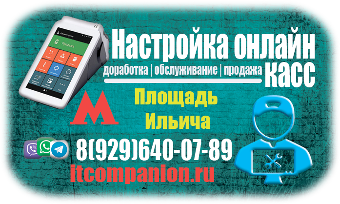 ккт Площадь Ильича