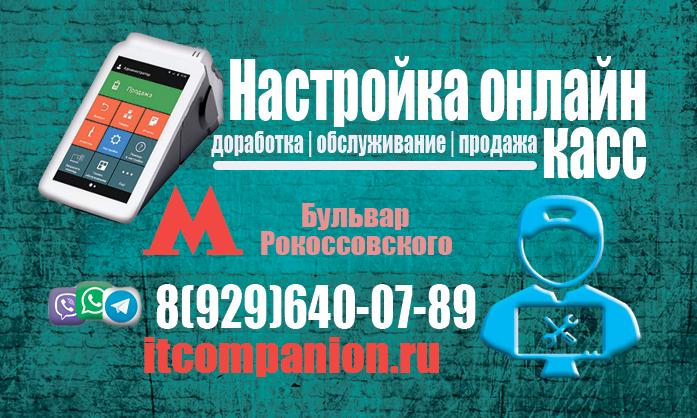 ФР Бульвар Рокоссовского