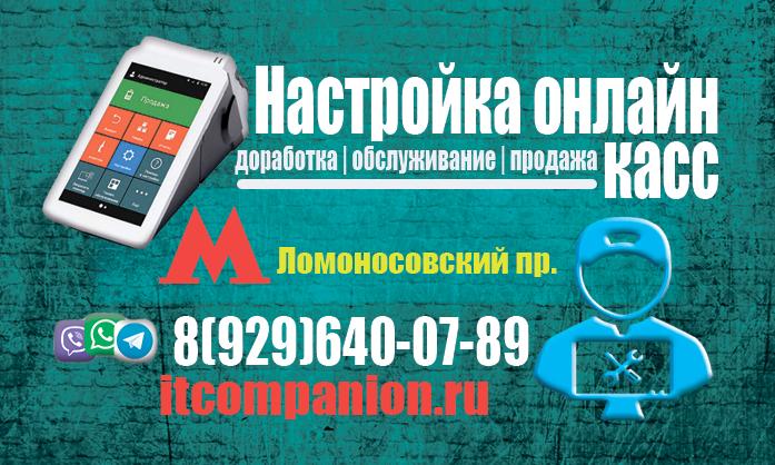ККТ Ломоносовский проспект