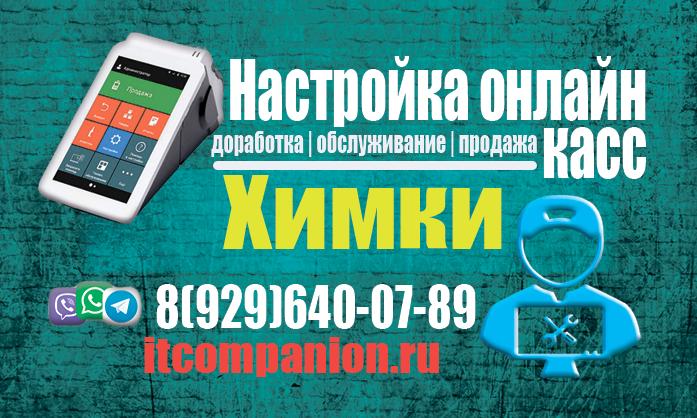 Настройка ККТ Химки