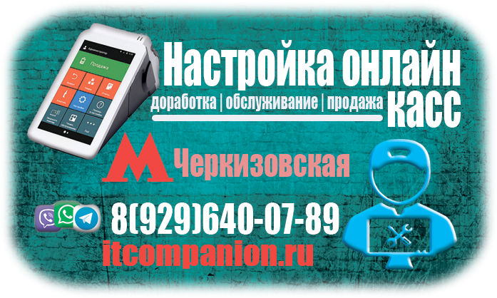 Центр обслуживания касс Черкизовская