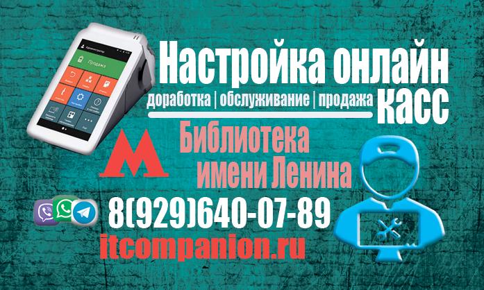 Настройка и обслуживание касс Библиотека имени Ленина
