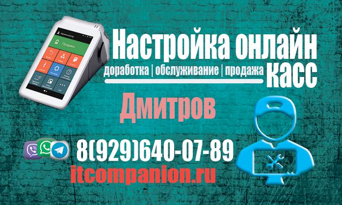 Настройка онлайн касс Дмитров