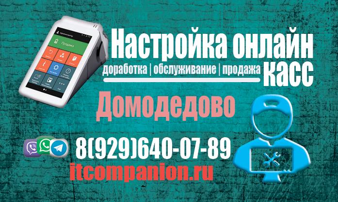 Настройка касс Домодедово