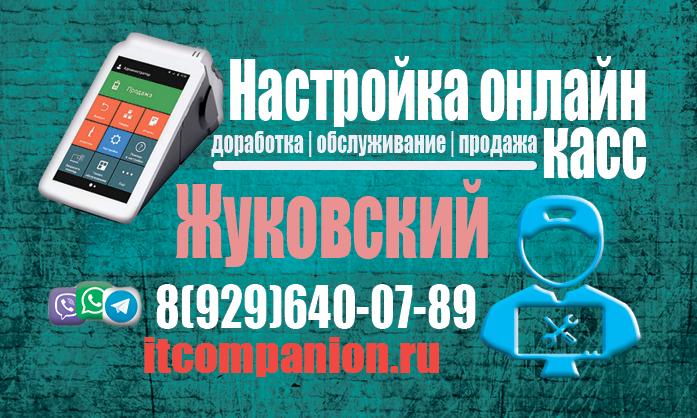 Настройка ККТ Жуковский