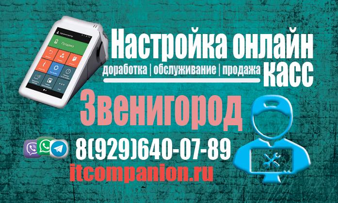 Настройка ККТ Звенигород