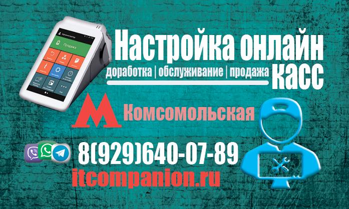 Настройка касс Комсомольская