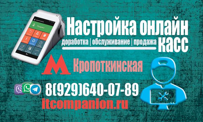 Настройка касс Кропоткинская. Центр технического обслуживания касс в районе метро Кропоткинская