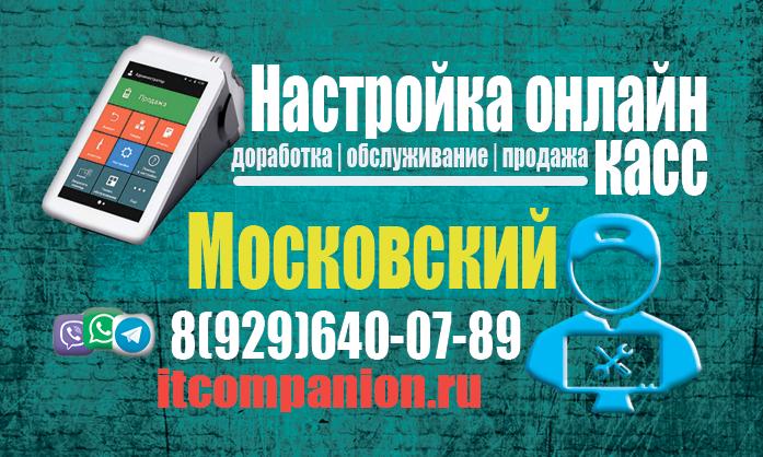 Настройка ККТ Московский