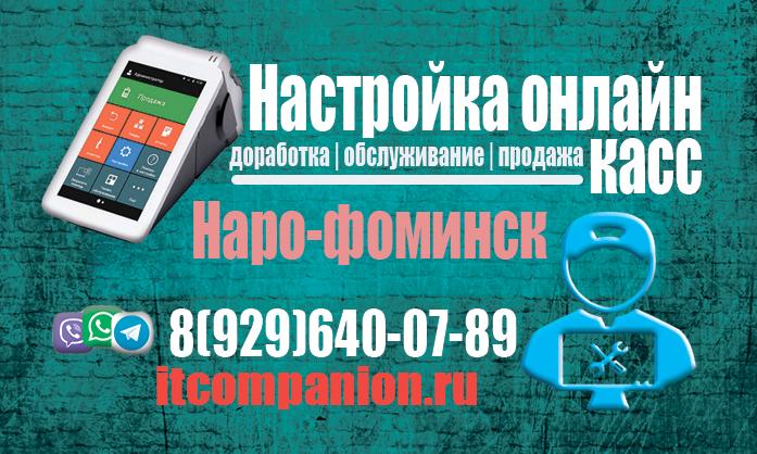 Наро-Фоминск обслуживание касс