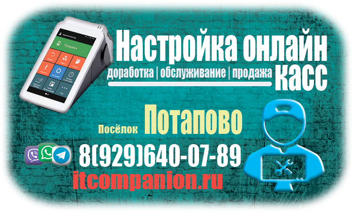Настройка касс ЭВТОРО ШТРИХ АТОЛ Потапово